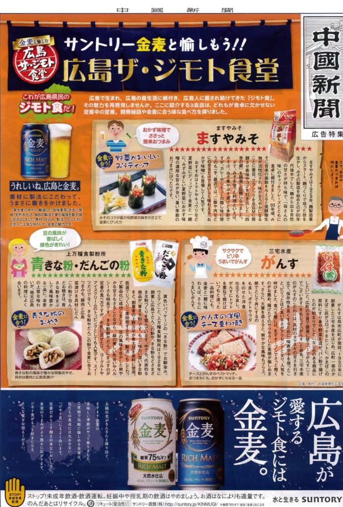 広島ザ・ジモト食堂